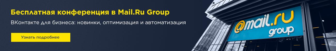 Бесплатная конференция в Mail.Ru Group