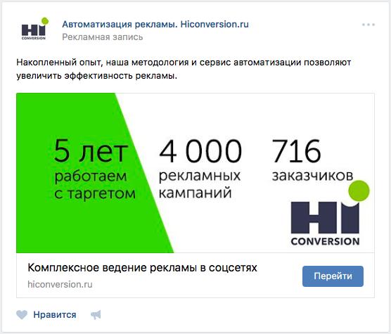 Виды рекламы в социальных сетях