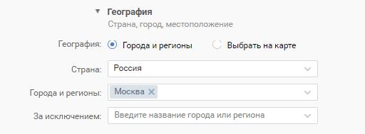 Локальная реклама ВКонтакте