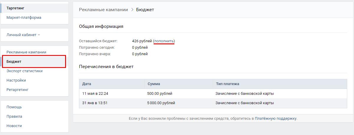 как пополнить бюджет ВКонтакте