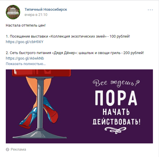 посев ВКонтакте