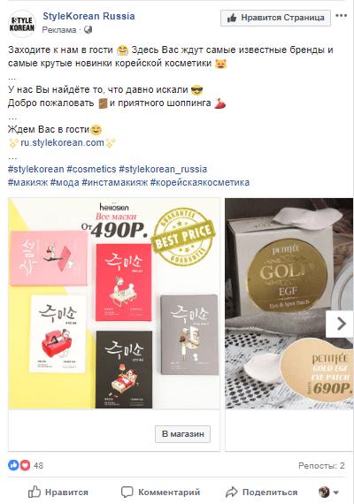 Реклама в Facebook