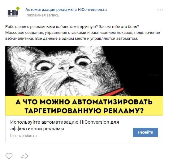 Таргетированная реклама ВК