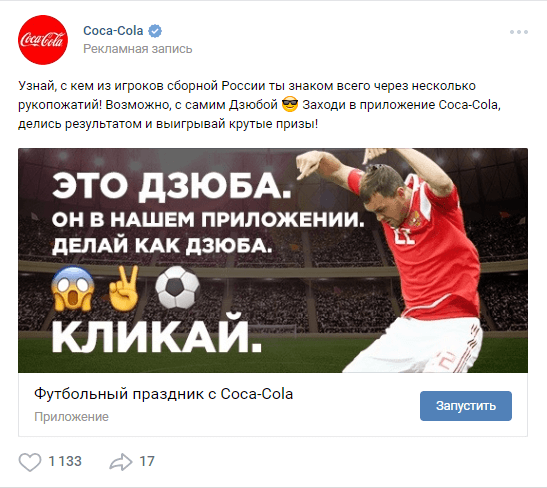 Реклама ВК