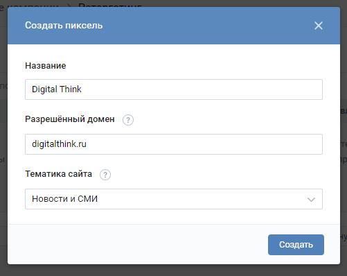 ретаргетинга ВК