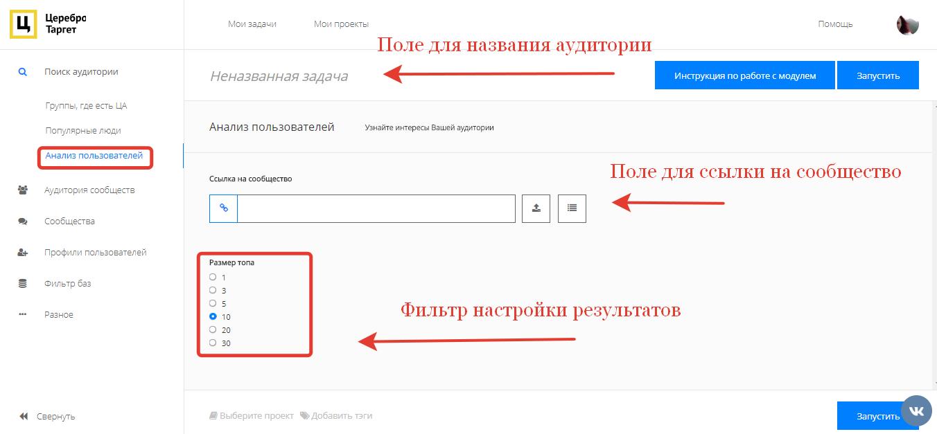 Анализ пользователей