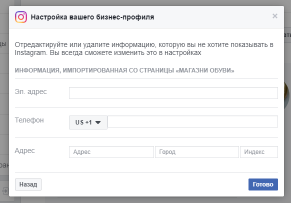 как привязать Instagram к Facebook