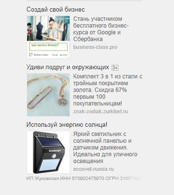 Форматы рекламы Mytarget