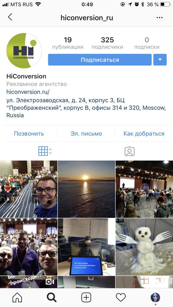 Создать бизнес-аккаунт в Instagram