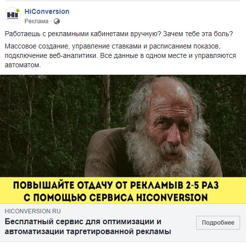 форматы рекламы facebook